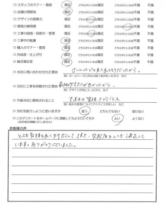千葉県千葉市・外構リニューアル M様評価
