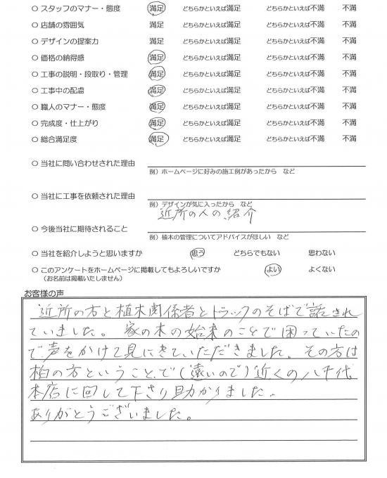 千葉県八千代市・維持・管理 S様評価