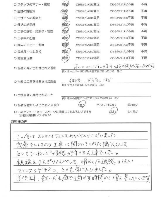 千葉県白井市・外構リニューアル Y様評価