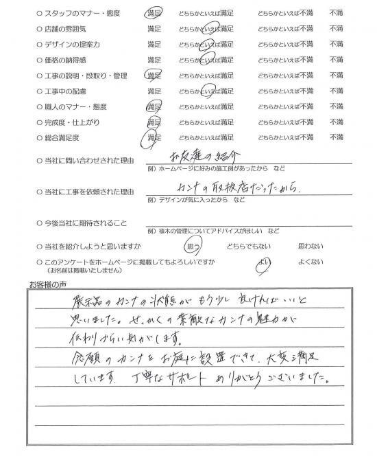 千葉県印西市・外構リニューアル I様評価