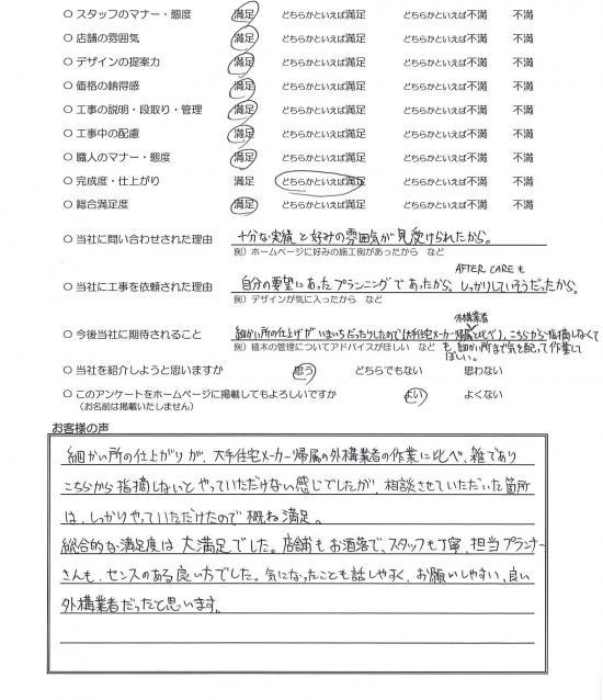 千葉県佐倉市・外構リニューアル N様評価