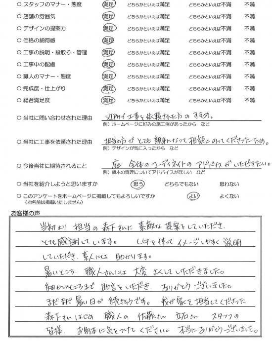 千葉県八千代市・庭 A様評価