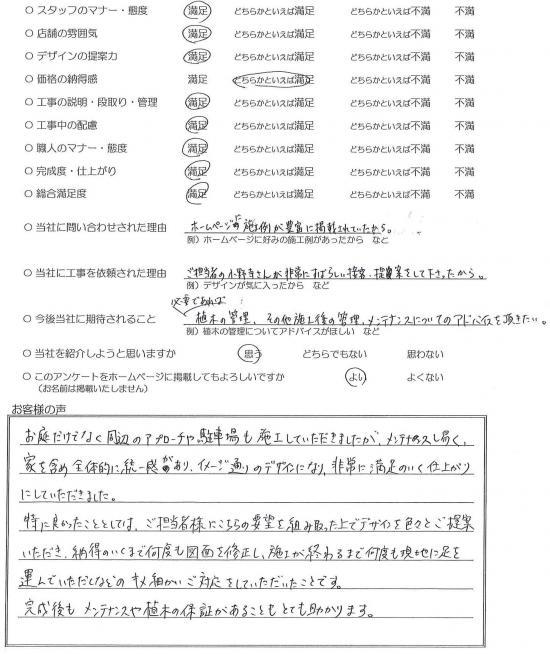 千葉県流山市・外構リニューアル O様評価