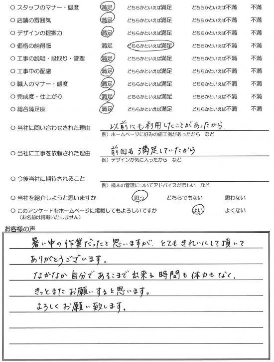 千葉県八千代・維持・管理 E様評価