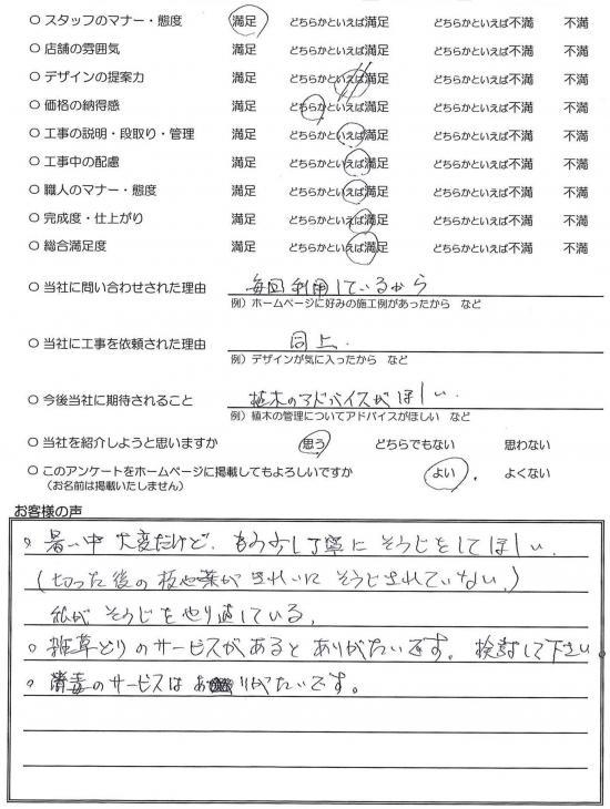 千葉県八千代・維持・管理 N様評価