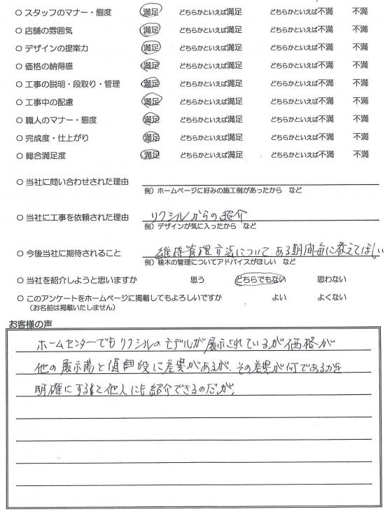 千葉県佐倉市・庭リニューアル H様評価
