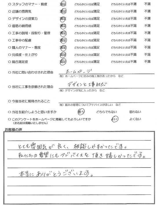 埼玉県埼玉・外構リニューアル K様評価