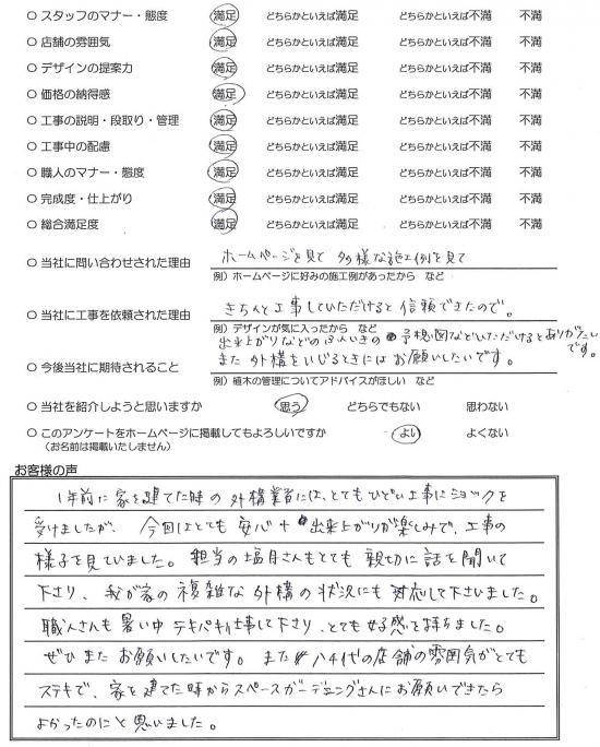 千葉県大網白里市・庭 K様評価