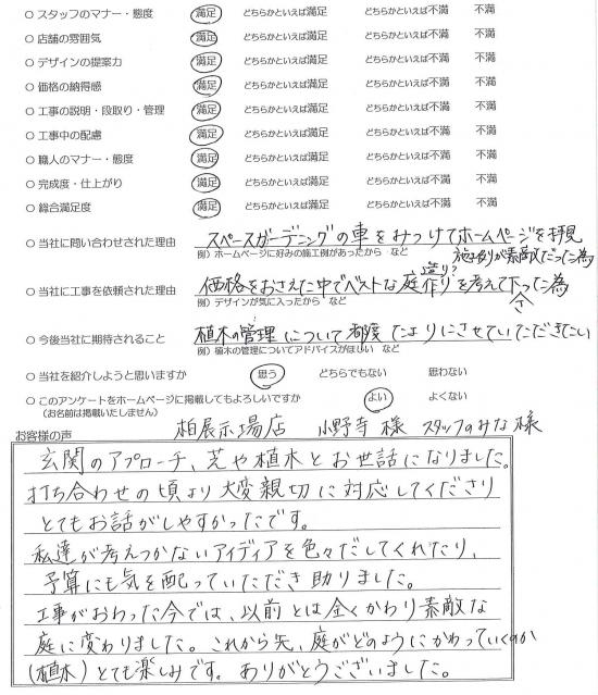 茨城県取手市・庭リニューアル M様評価