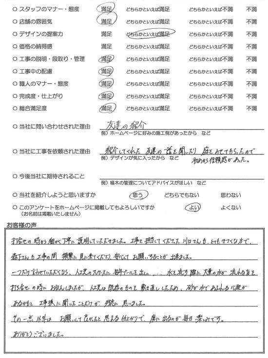 千葉県船橋市・外構リニューアル I様評価