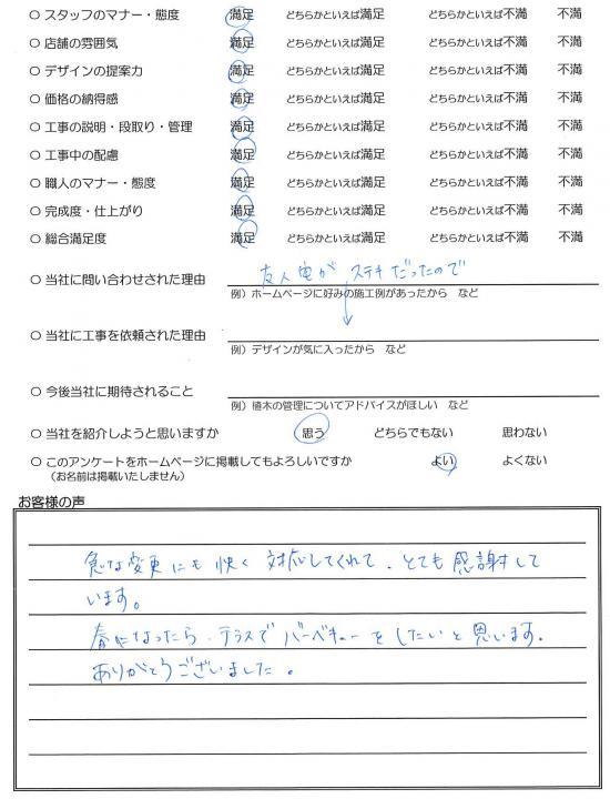 千葉県八千代市・外構リニューアル S様評価