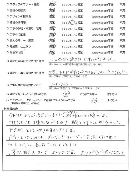 千葉県富里市・外構リニューアル M様評価