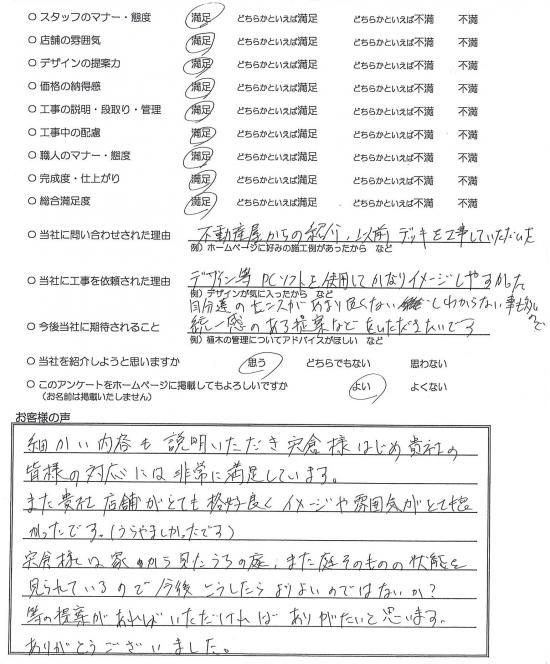 千葉県市川市・外構リニューアル T様評価