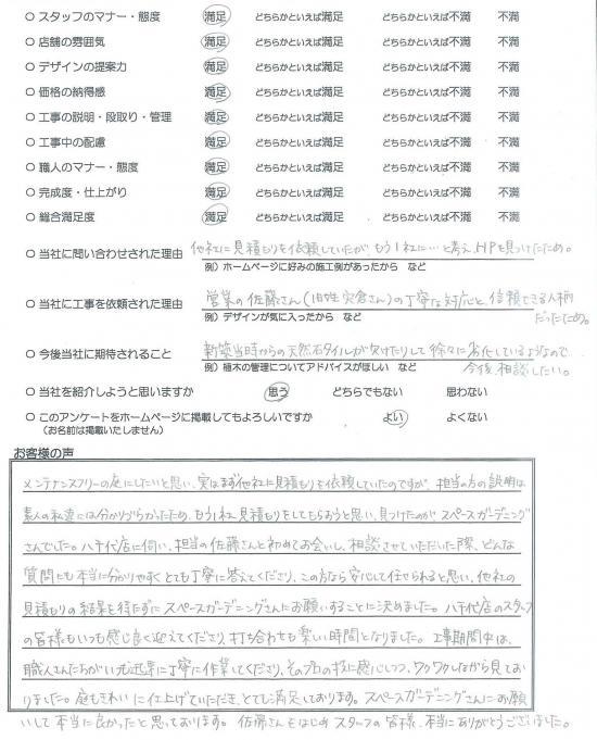 千葉県佐倉市・外構リニューアル E様評価