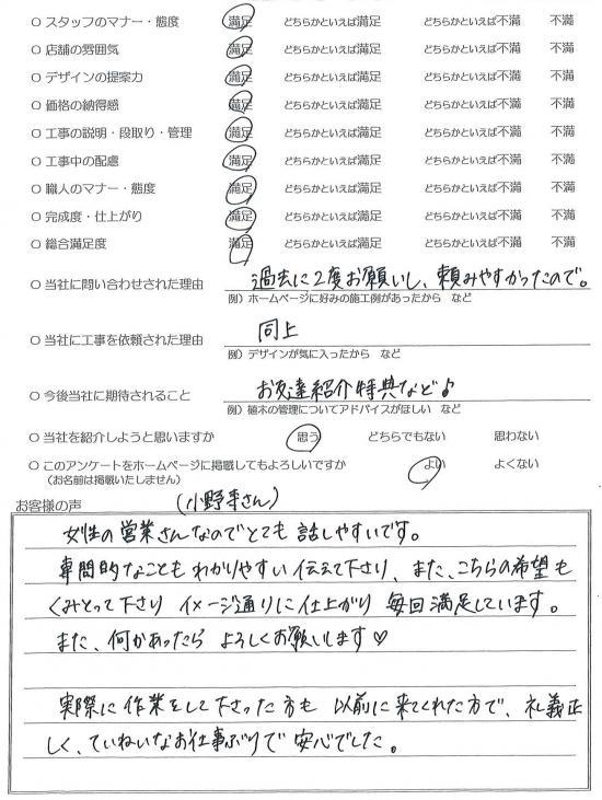千葉県柏市・外構リニューアル I様評価