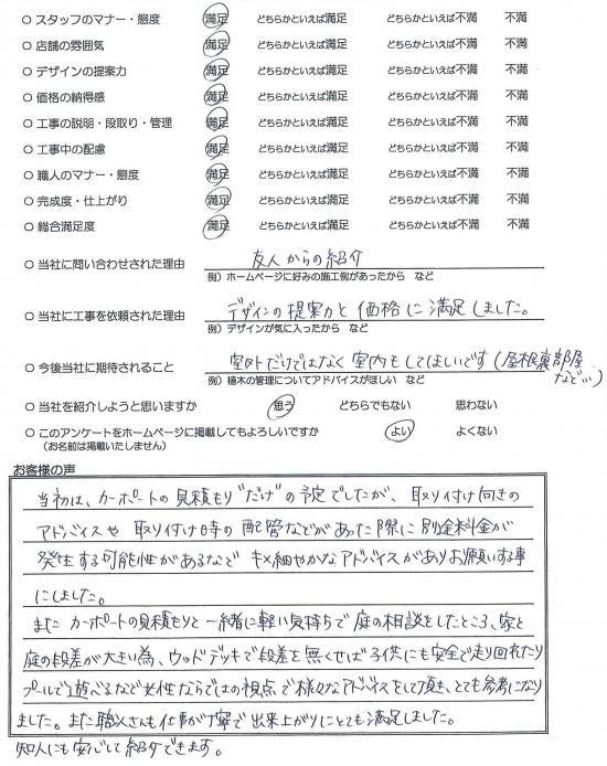 千葉県船橋市・新築外構 O様評価