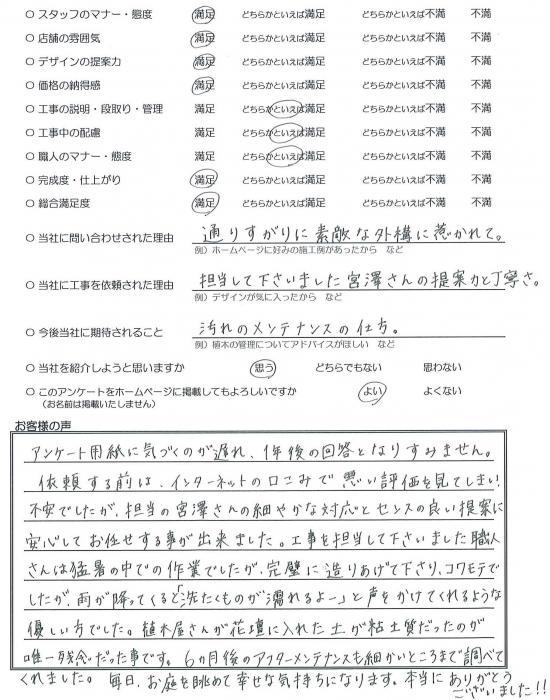埼玉県上尾市・外構リニューアル K様評価