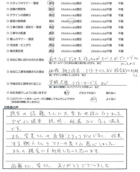 千葉県船橋市・庭リニューアル T様評価