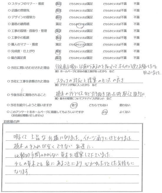 千葉県柏市・外構リニューアル K様評価