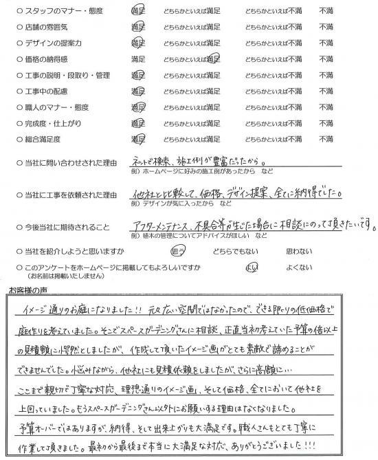 千葉県習志野市・外構リニューアル M様評価