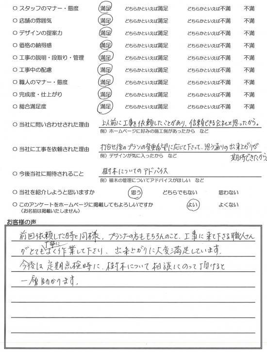 千葉県八千代市・外構リニューアル H様評価