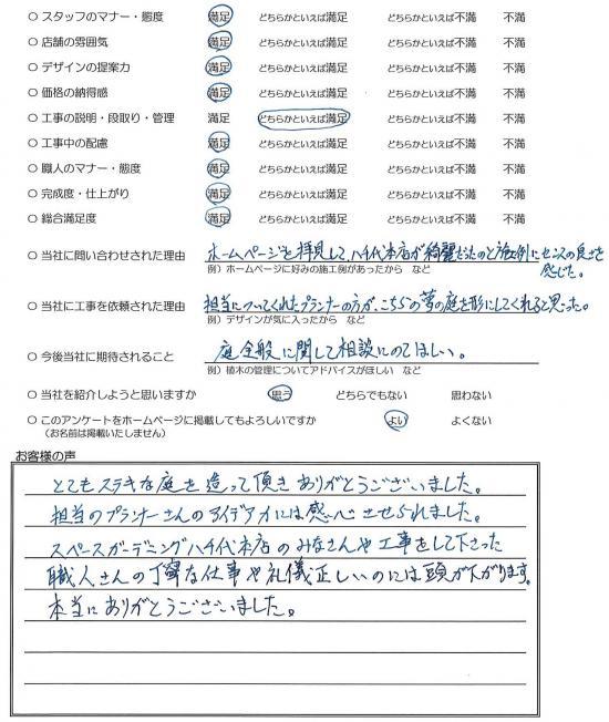 千葉県四街道市・外構リニューアル T様評価