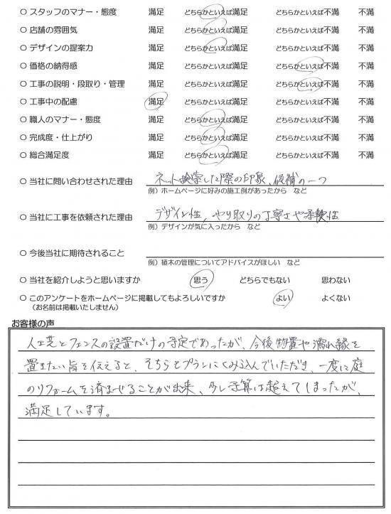 千葉県流山市・庭リニューアル K様評価