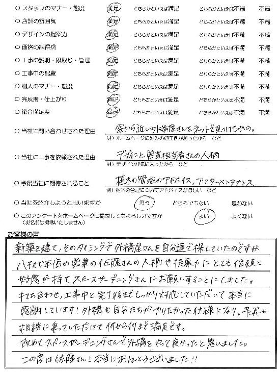 千葉県船橋市・外構リニューアル T様評価