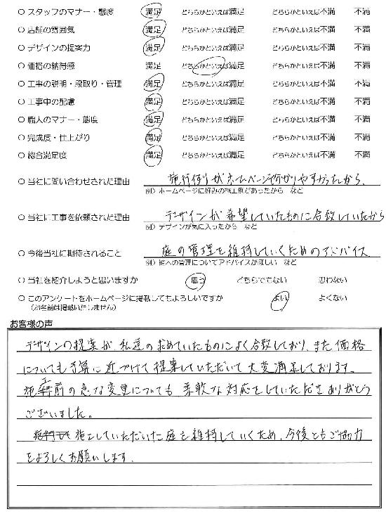 千葉県印西市・外構リニューアル T様評価