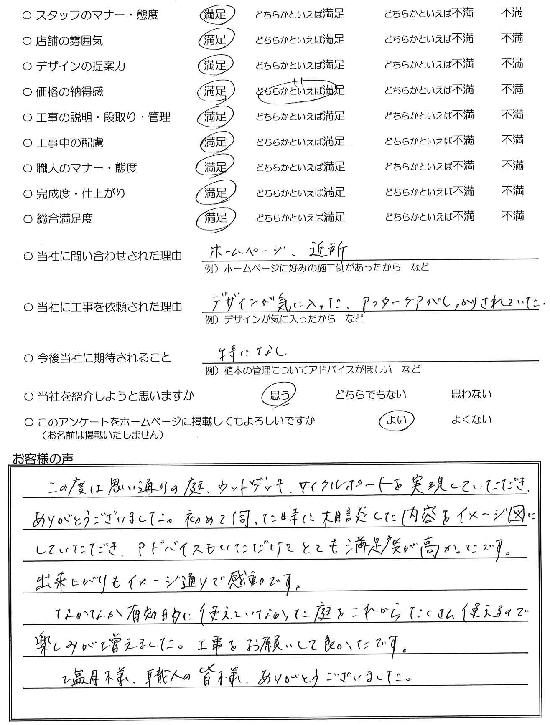 千葉県八千代市・庭リニューアル M様評価