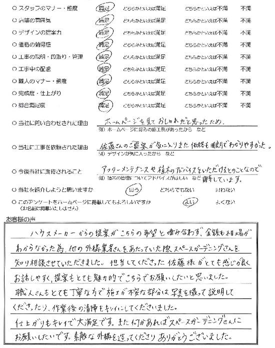 千葉県船橋市・新築外構 S様評価